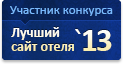 Участник третьего всероссийского конкурса  Лучший сайт отеля - 2013
